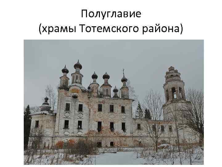 Полуглавие (храмы Тотемского района)