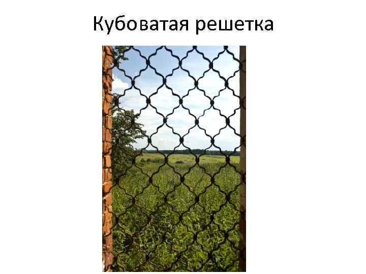 Кубоватая решетка