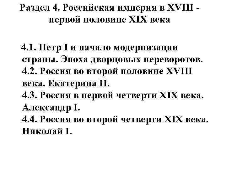 Раздел 4. Российская империя в XVIII - первой половине XIX века 4. 1. Петр
