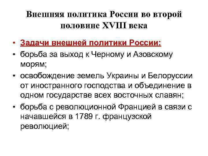 Внешняя политика России во второй половине XVIII века • Задачи внешней политики России: •
