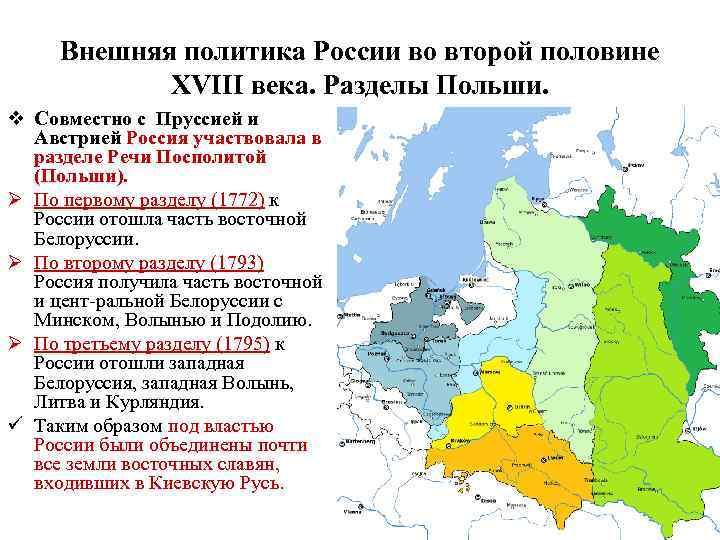 Внешняя политика России во второй половине XVIII века. Разделы Польши. v Совместно с Пруссией