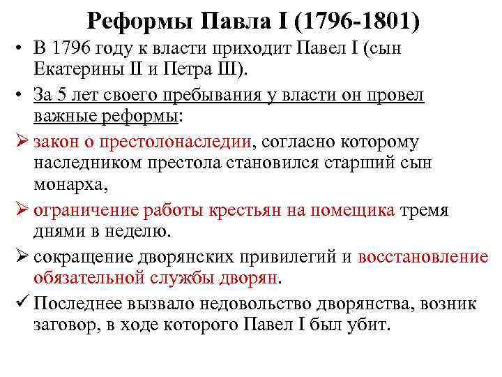 Реформы Павла I (1796 -1801) • В 1796 году к власти приходит Павел I