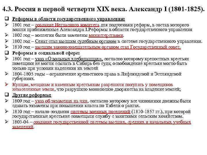 4. 3. Россия в первой четверти XIX века. Александр I (1801 -1825). q Реформы