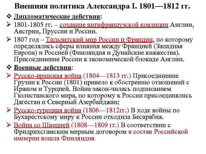 Внешняя политика Александра I. 1801— 1812 гг. v Дипломатические действия: Ø 1801 1805 гг.