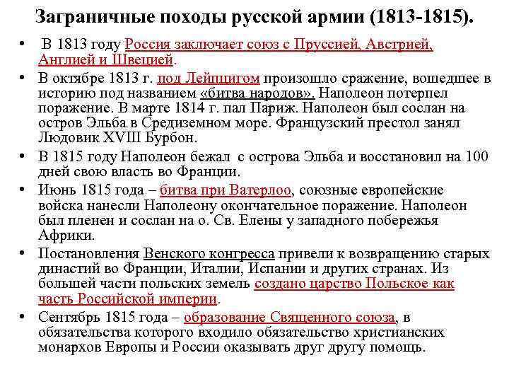 Заграничные походы русской армии (1813 -1815). • В 1813 году Россия заключает союз с