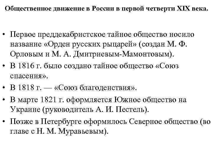 Общественное движение в России в первой четверти XIX века. • Первое преддекабристское тайное общество