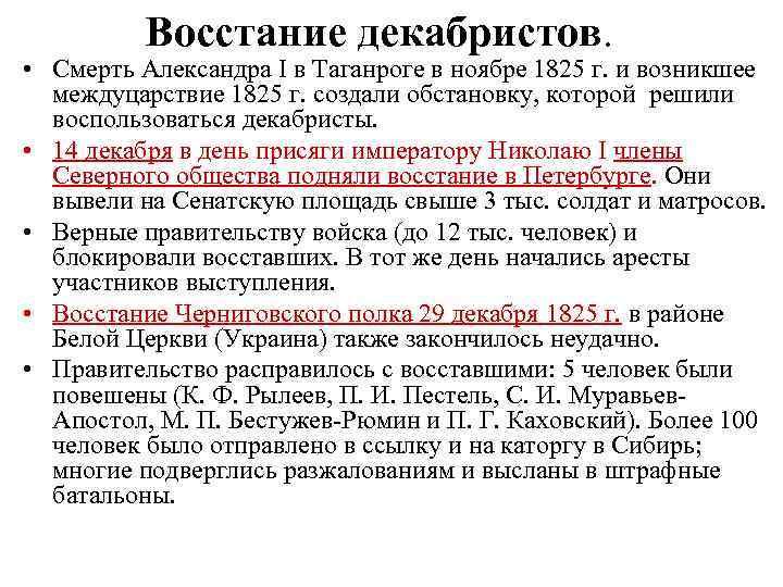 Восстание декабристов. • Смерть Александра I в Таганроге в ноябре 1825 г. и возникшее