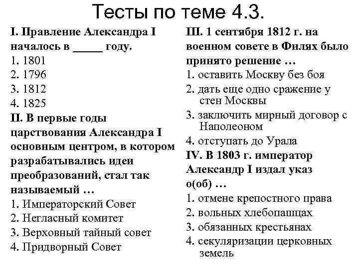 Тесты по теме 4. 3. I. Правление Александра I началось в _____ году. 1.