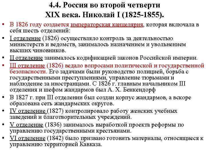 4. 4. Россия во второй четверти XIX века. Николай I (1825 -1855). • В