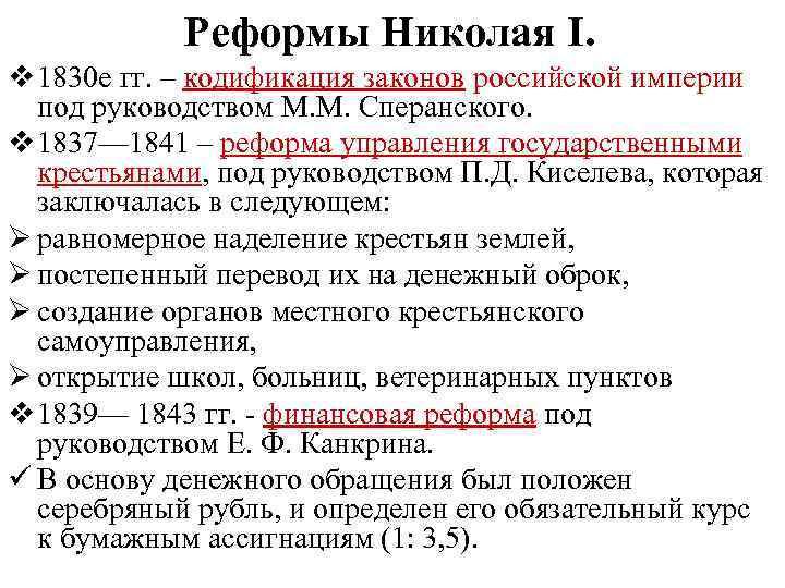 Реформы Николая I. v 1830 е гг. – кодификация законов российской империи под руководством