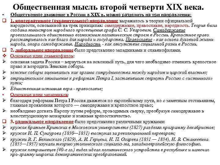 Общественная мысль второй четверти XIX века. • Общественное движение в России в XIX в.