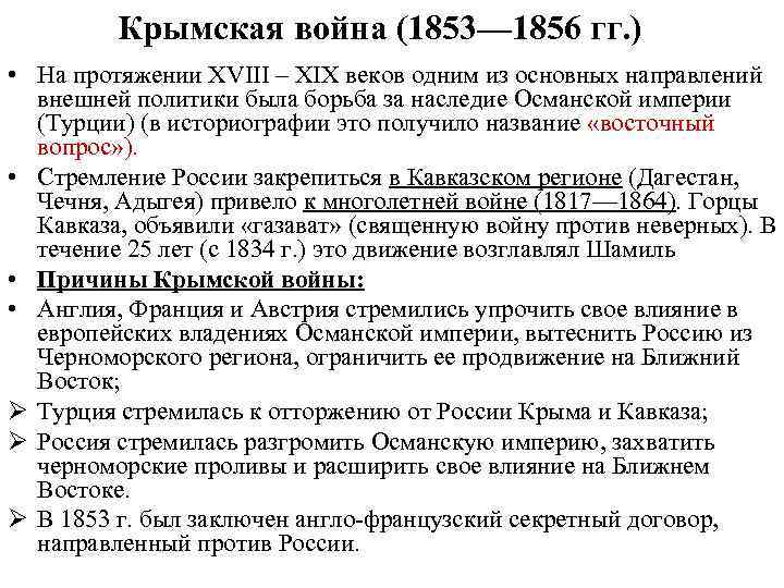 Крымская война (1853— 1856 гг. ) • На протяжении XVIII – XIX веков одним