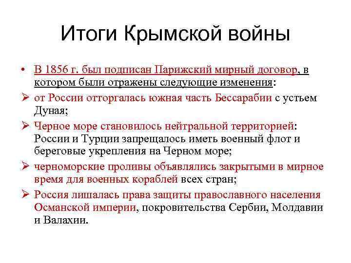 Итоги Крымской войны • В 1856 г. был подписан Парижский мирный договор, в котором