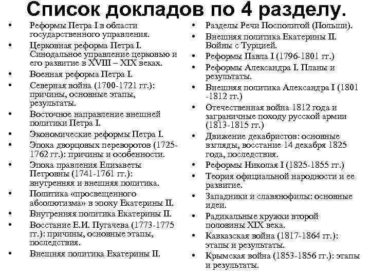 • • • Список докладов по 4 разделу. Реформы Петра I в области