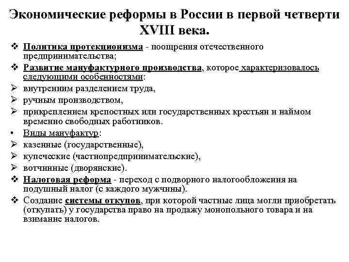 Экономические реформы в России в первой четверти XVIII века. v Политика протекционизма поощрения отечественного