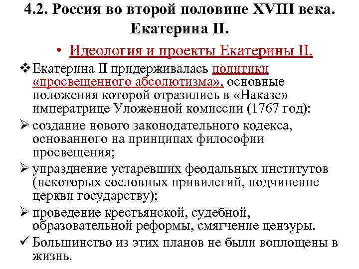 4. 2. Россия во второй половине XVIII века. Екатерина II. • Идеология и проекты