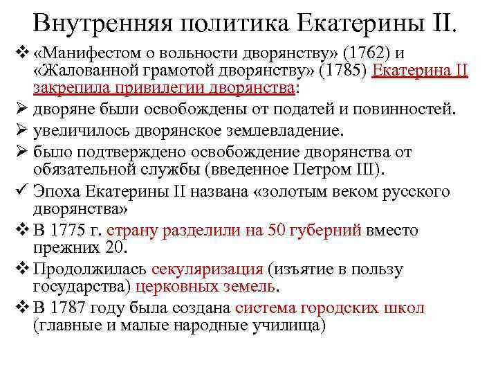 Внутренняя политика Екатерины II. v «Манифестом о вольности дворянству» (1762) и «Жалованной грамотой дворянству»