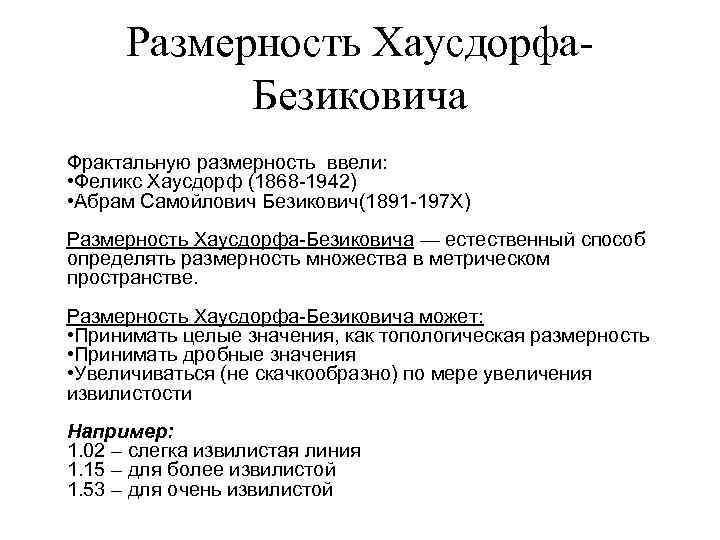 Размерность Хаусдорфа. Безиковича Фрактальную размерность ввели: • Феликс Хаусдорф (1868 -1942) • Абрам Самойлович