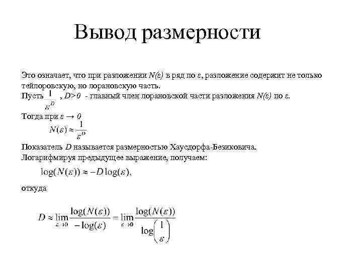 Вывод размерности Это означает, что при разложении N(ε) в ряд по ε, разложение содержит