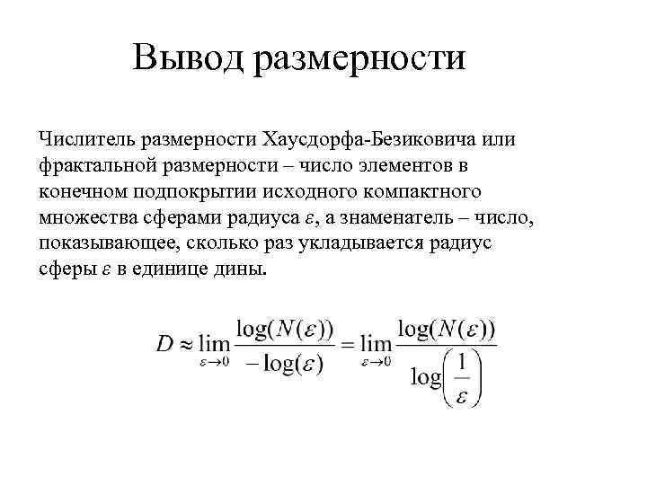 Вывод размерности Числитель размерности Хаусдорфа-Безиковича или фрактальной размерности – число элементов в конечном подпокрытии