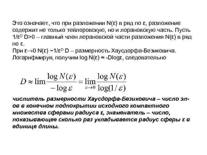 Это означает, что при разложении N(ε) в ряд по ε, разложение содержит не только