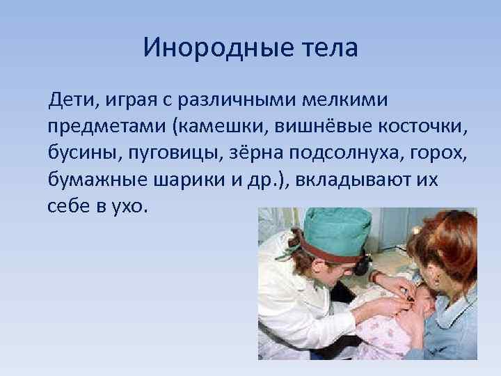 Инородные тела Дети, играя с различными мелкими предметами (камешки, вишнёвые косточки, бусины, пуговицы, зёрна