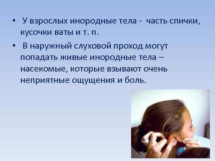 • У взрослых инородные тела - часть спички, кусочки ваты и т. п.