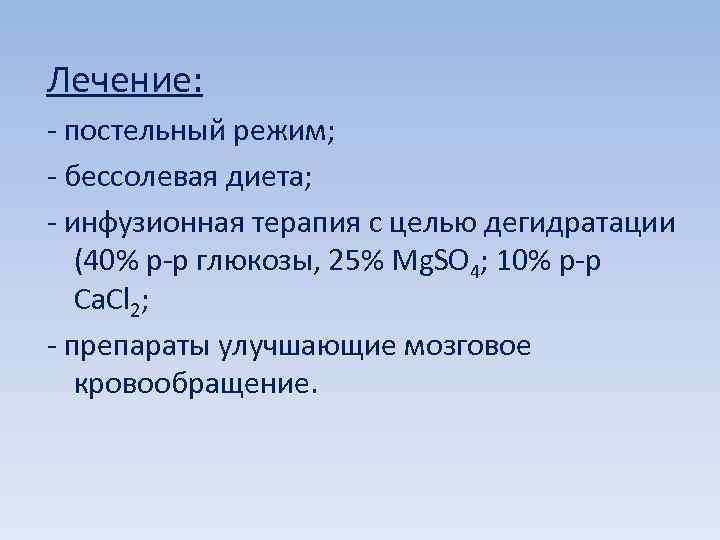 Лечение: - постельный режим; - бессолевая диета; - инфузионная терапия с целью дегидратации (40%