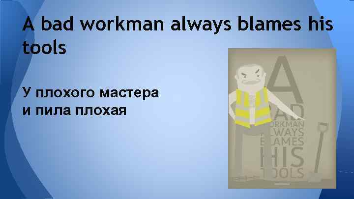 a bad workman always blames his tools essay A bad workman always blames his _ - 3024459 1 log in join now 1 log in join now secondary school world languages 5 points tools is the answer.