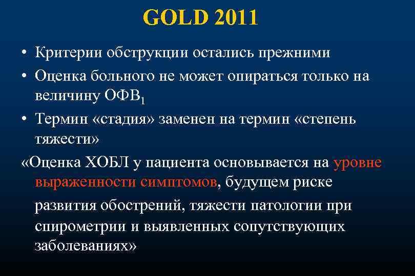GOLD 2011 • Критерии обструкции остались прежними • Оценка больного не может опираться только