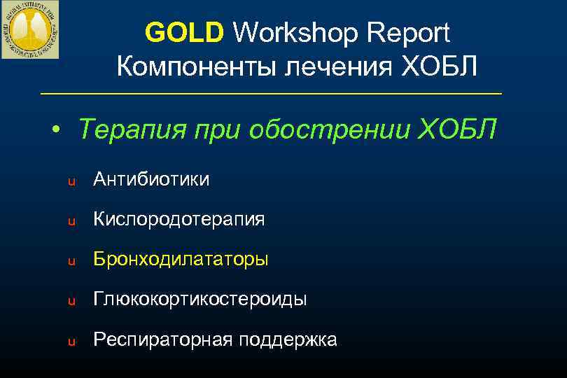 GOLD Workshop Report Компоненты лечения ХОБЛ • Терапия при обострении ХОБЛ u Антибиотики u