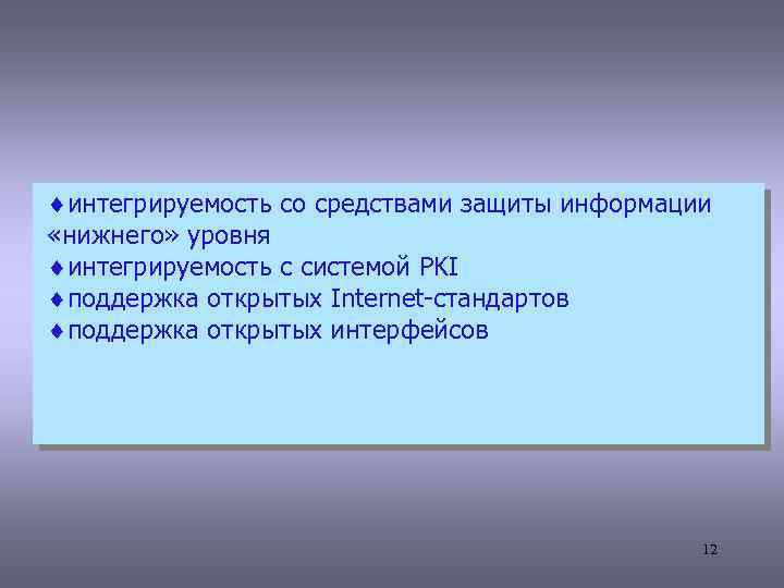 ¨интегрируемость со средствами защиты информации «нижнего» уровня ¨интегрируемость с системой PKI ¨поддержка открытых Internet-стандартов