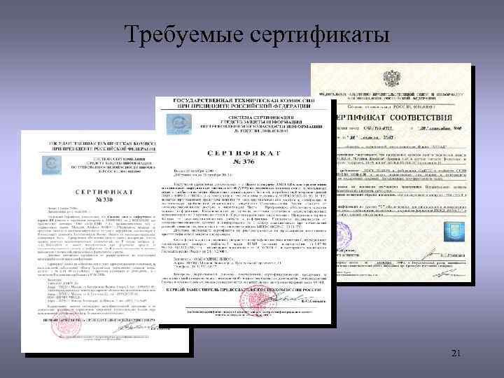 Требуемые сертификаты 21