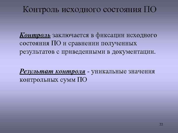 Контроль исходного состояния ПО Контроль заключается в фиксации исходного состояния ПО и сравнении полученных