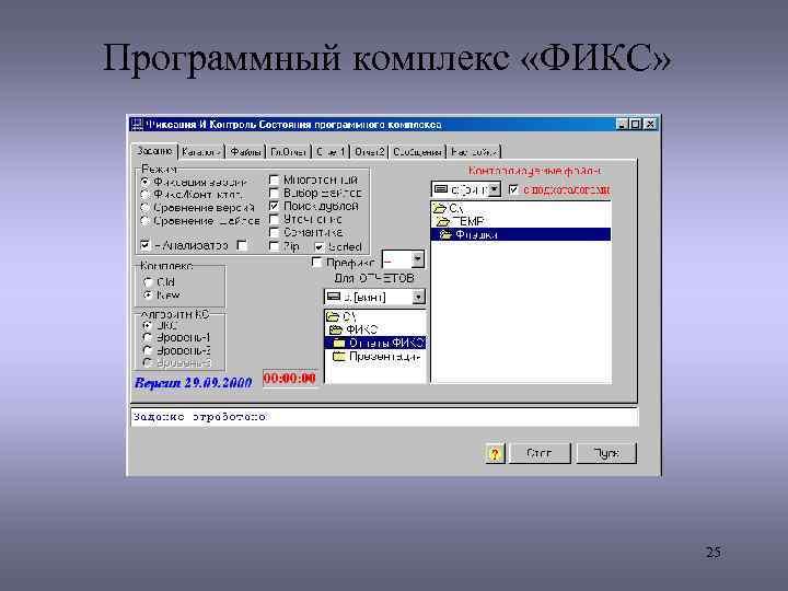 Программный комплекс «ФИКС» 25