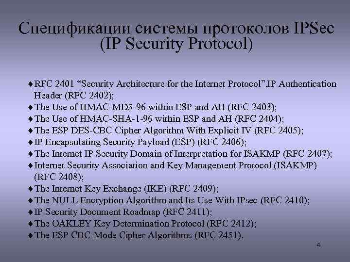 "Спецификации системы протоколов IPSec (IP Security Protocol) ¨RFC 2401 ""Security Architecture for the Internet"
