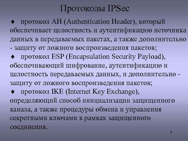 Протоколы IPSec ¨ протокол АН (Authentication Header), который обеспечивает целостность и аутентификацию источника данных
