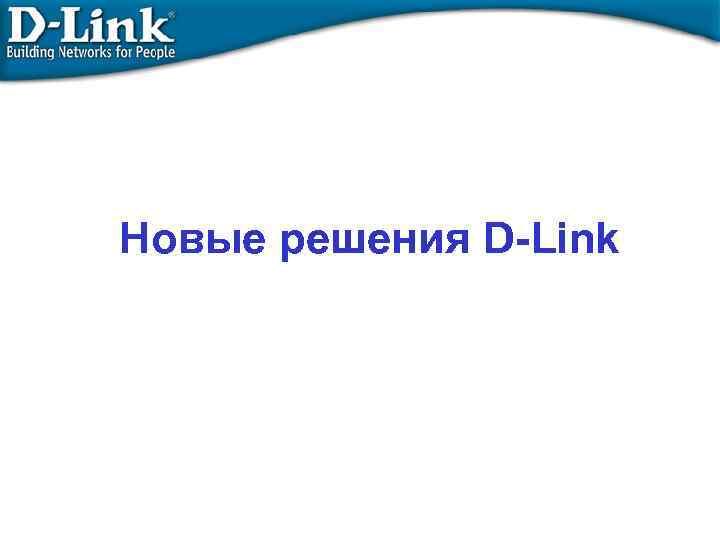 Новые решения D-Link