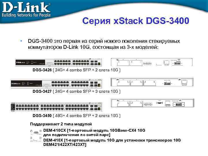 Серия x. Stack DGS-3400 • DGS-3400 это первая из серий нового поколения стекируемых коммутаторов