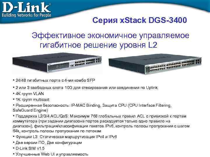 Серия x. Stack DGS-3400 Эффективное экономичное управляемое гигабитное решение уровня L 2 • 24/48