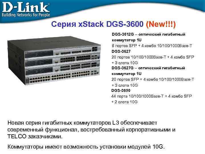 Серия x. Stack DGS-3600 (New!!!) DGS-3612 G – оптический гигабитный коммутатор 1 U 8