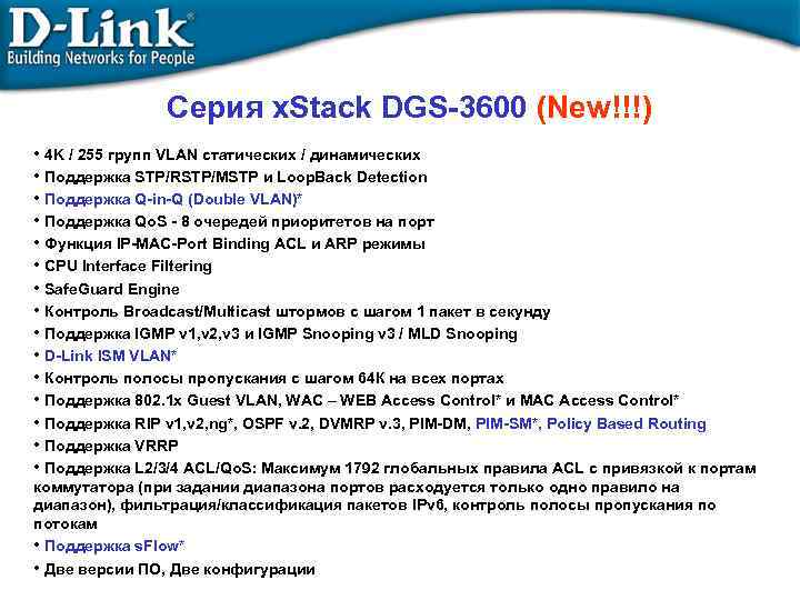 Серия x. Stack DGS-3600 (New!!!) • 4 K / 255 групп VLAN статических /