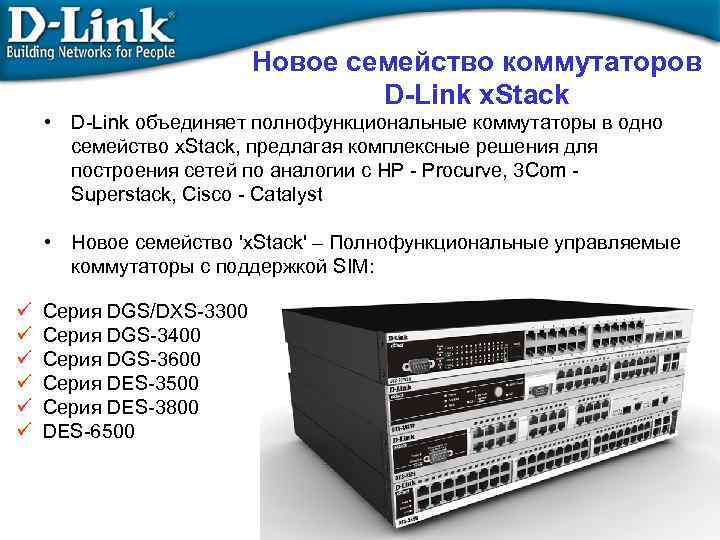 Новое семейство коммутаторов D-Link x. Stack • D-Link объединяет полнофункциональные коммутаторы в одно семейство