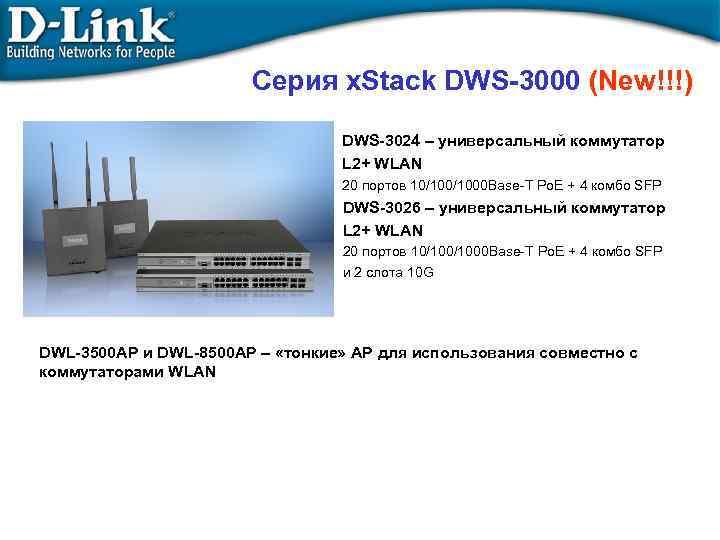 Серия x. Stack DWS-3000 (New!!!) Содержание DWS-3024 – универсальный коммутатор L 2+ WLAN 20
