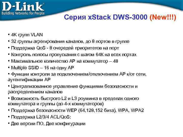 Серия x. Stack DWS-3000 (New!!!) • 4 K групп VLAN • 32 группы агрегирования