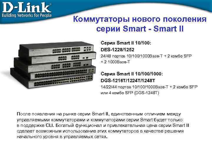Коммутаторы нового поколения серии Smart - Smart II Серия Smart II 10/100: DES-1228/1252 24/48