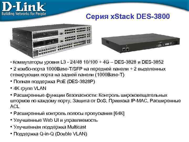 Серия x. Stack DES-3800 • Коммутаторы уровня L 3 - 24/48 10/100 + 4