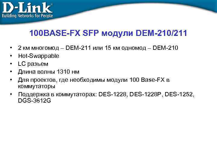 100 BASE-FX SFP модули DEM-210/211 • • • 2 км многомод – DEM-211 или