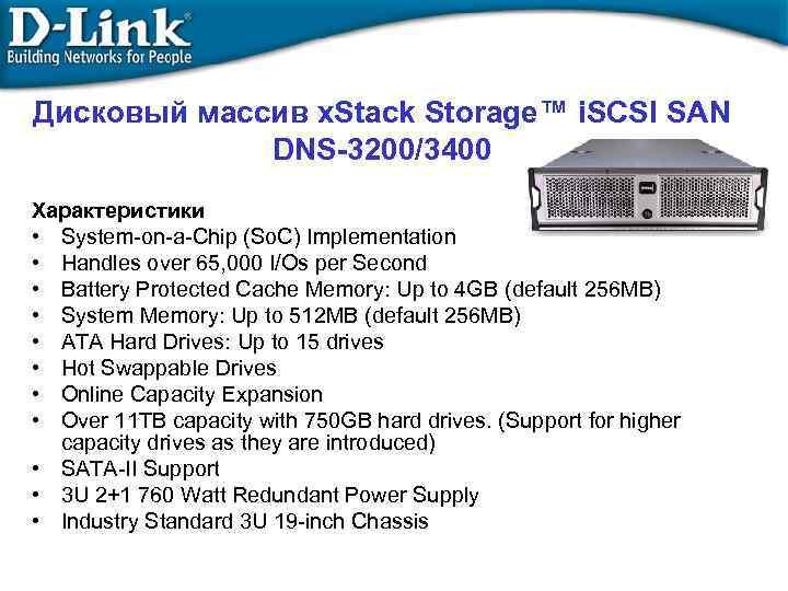 Дисковый массив x. Stack Storage™ i. SCSI SAN DNS-3200/3400 Характеристики • System-on-a-Chip (So. C)