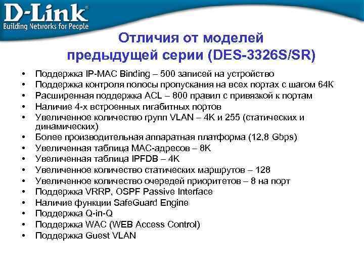 Отличия от моделей предыдущей серии (DES-3326 S/SR) • • • • Поддержка IP-MAC Binding